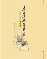 chinese philosophy dao de jing I am fascinated by eastern philosophy and its application in everyday life //wwwmeetupcom/dao-de-jing-reading-group/members/99013422/ organizer.